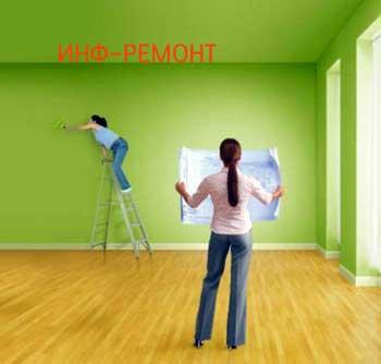ремонт квартиры, расходы